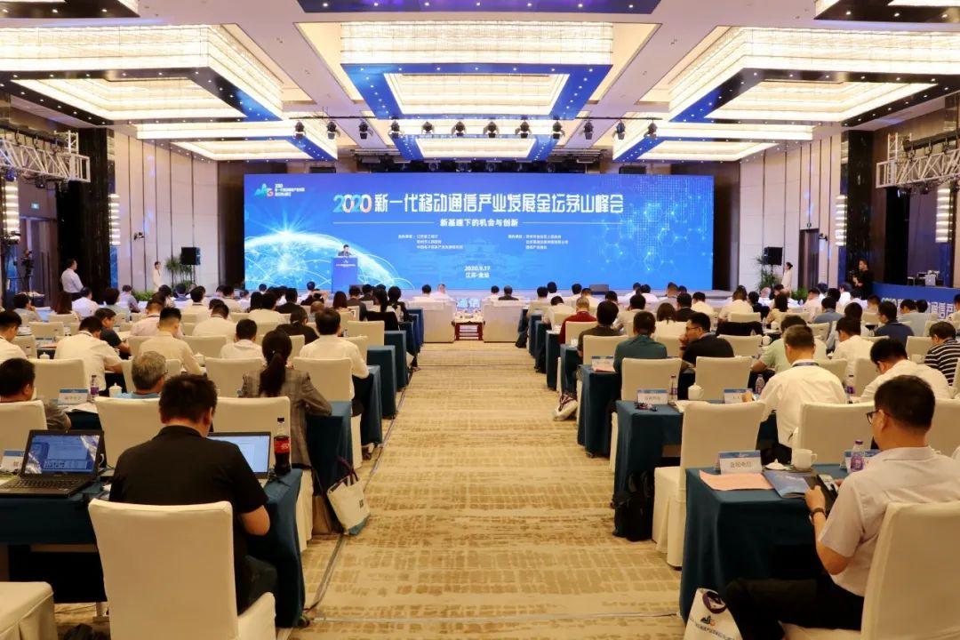 2020新一代移动通信产业发展金坛茅山峰会举行