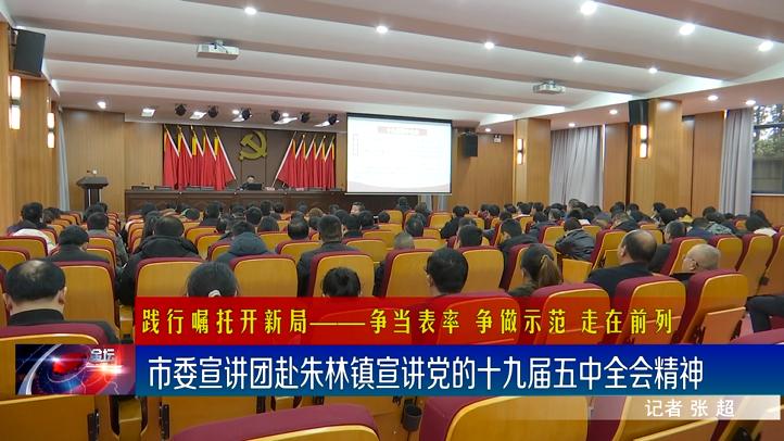 践行嘱托开新局 常州市委宣讲团赴朱林镇宣讲党的十九届五中全会精神