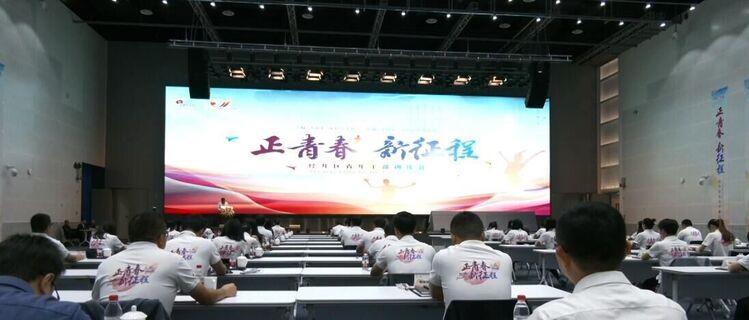 """2021年度金坛经开区""""正青春 新征程""""青年员工训练营开班"""