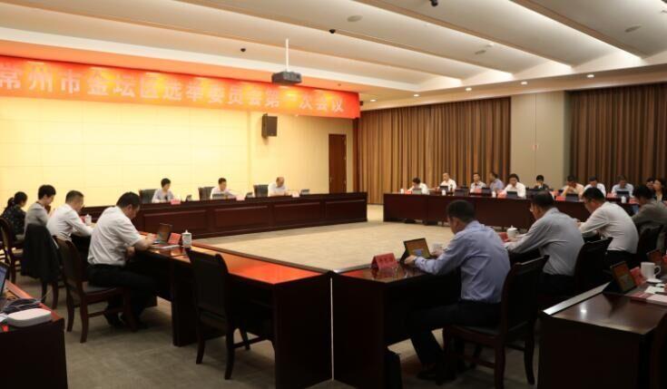 金坛区选举委员会第一次会议召开