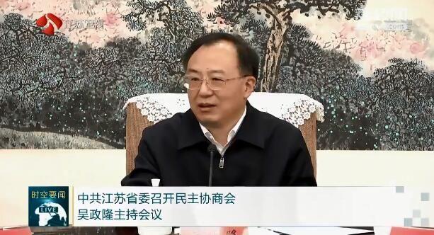 中共江苏省委召开民主协商会 吴政隆主持会议
