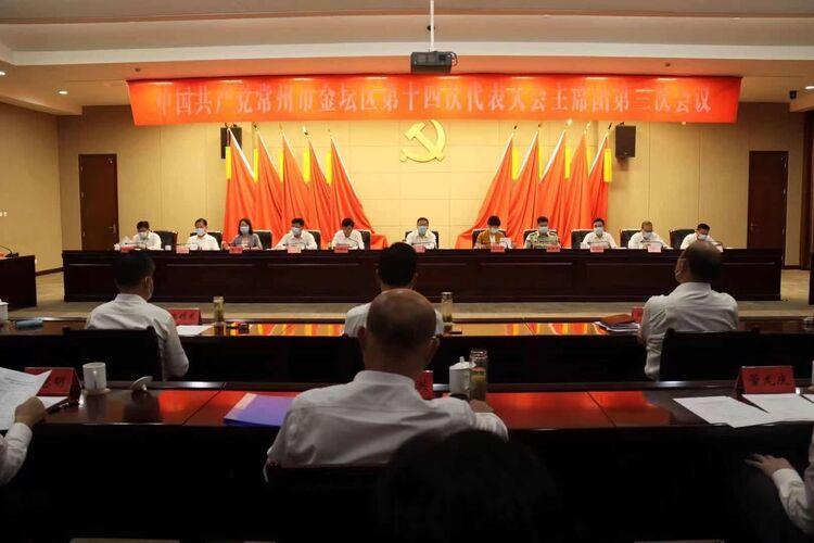 中共常州市金坛区第十四次代表大会召开主席团第三次会议