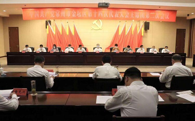 中共常州市金坛区第十四次代表大会召开主席团第二次会议