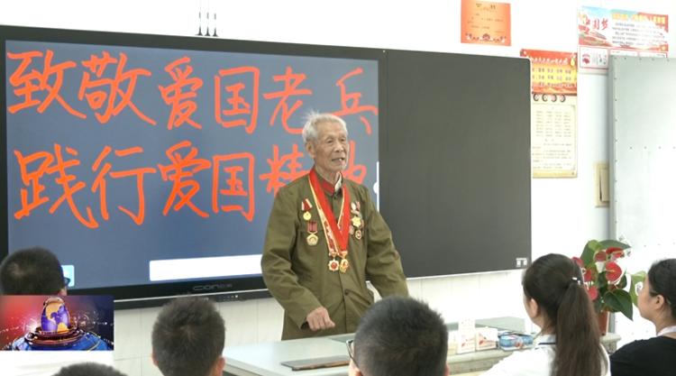 抗战胜利纪念日:抗战老兵进校园上开学第一课